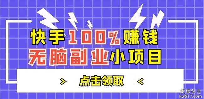 【广告】快手100%赚钱副业 + 直播截流CPA,月入50000+